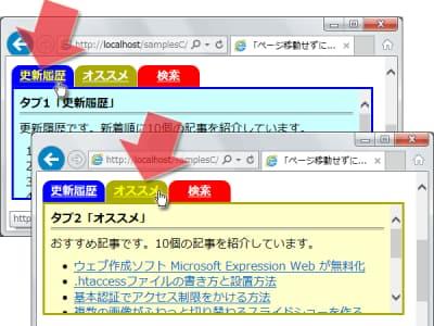 ページ移動することなく内容を切り替えられる「タブ」機能の例