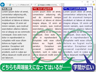 text-justifyプロパティに値「inter-ideograph」を指定して英文をIE11で見ると、英字であっても文字の間隔で調整されている