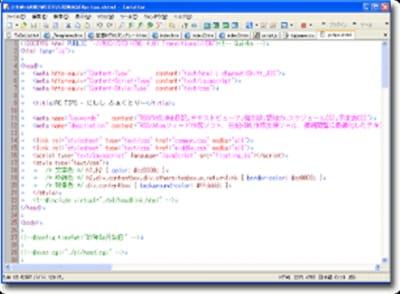 EmEditorでHTMLソースを編集しているところ