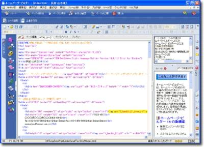 (画像)ホームページビルダー:ソース編集画面