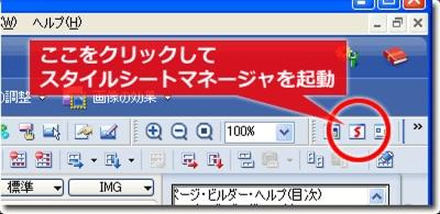 ホームページビルダー:ツールバー
