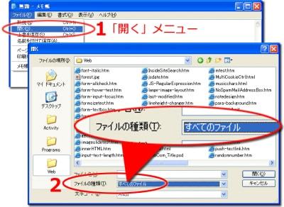 メモ帳のメニューからファイルを開く画面
