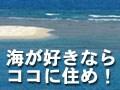 海が好きならココに住め!沖縄編