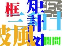 何問できる? 住宅漢字読みがなテスト