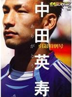 週刊 週刊 サッカーマガジン増刊 中田英寿 引退号 表紙