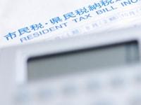 「住宅ローン減税」確定申告08年/適用条件