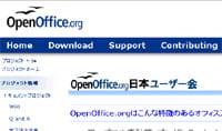 無料で使えるオフィス OpenOffice.org
