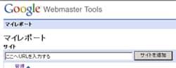 GoogleウェブマスターツールにWebサイト追加