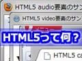 HTML5って何? 便利な機能が増えた次世代HTML