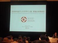 2008年グッドデザイン賞マンションはコレ!