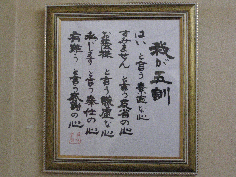 やいづ神仙堂薬局(不妊相談薬局)取材記