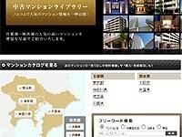 ノムコムの「マンション・ライブラリー」のサイト画像