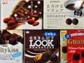 あなたのお口に小さな幸せ・冬季限定チョコレート