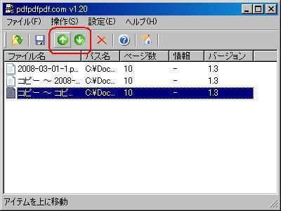 PDF作成・分割・結合をフリーソフトで!