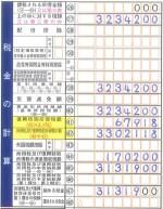 確定申告書B様式(第一表)の「税金の計算」の記入例。この段階で復興特別所得税を付加します(国税庁ウェブサイトより)