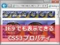 IE9を含む代表的なブラウザで使えるCSS3プロパティ