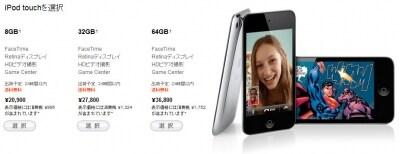 iPodtouchの購入イメージ