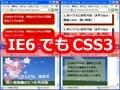 IE6~8でも一部のCSS3が使える!「CSS3 PIE」の使い方