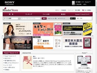 ソニーが運営する電子書籍ストア「ReaderStore」のWebサイト(http://ebookstore.sony.jp/)