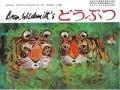 絵本で楽しむ動物ワンダーランド