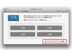 Macのメモリ増設・交換の方法と注意事項