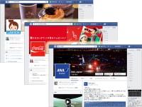 様々な企業もFacebookページを作成