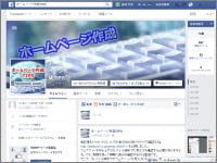 例として作成するFacebookページ