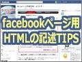 知っておくと便利なFacebookページ用HTML記述法