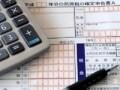 地震被災後、確定申告で税金を取り戻す!雑損控除