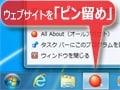 サイトをWindows 7+IE 9の「ピン留め」対応にする方法