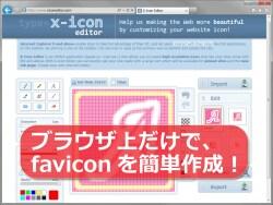 簡単!複数サイズでのファビコンの作り方と設置方法