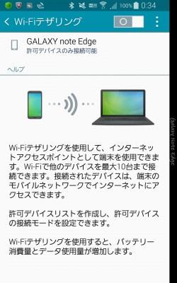 テザリングを使えばスマホでパソコンもネット利用できる