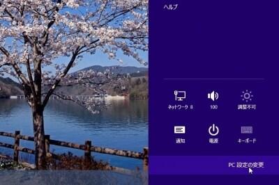 Windows8.1はここから操作が異なる。