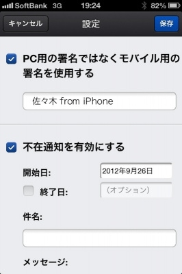 iPhoneのGmailアプリ