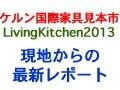 LIVING KITCHEN 2013 に見る世界の最新キッチン