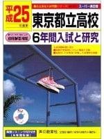 平成25年度、東京都立高校入試問題集