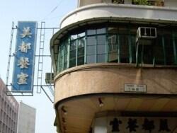 レトロ香港を楽しむ!美しいタイル壁の「美都餐室」