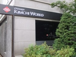 韓国のキムチブランド、チョンガに学ぶキムチ作り