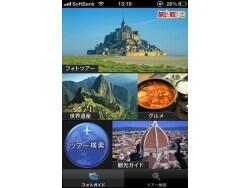 写真付きでわかりやすい「海外旅行 旅比較ねっと」