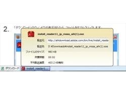 ダウンロードの状況を表示する「Download Statusbar」