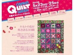 【イベント】第9回大阪キルトウィーク 2013