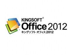 キングソフト オフィスはMS Officeの代わりになる?