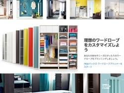 【IKEA/ワードローブ】自分流にデザインする収納家具