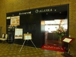 銀座の老舗西洋レストラン「アラスカ」で子連れランチ