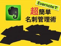 写真に撮るだけ! Evernoteで手軽に名刺管理する方法