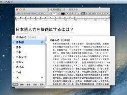 意外と知らないMacの日本語入力