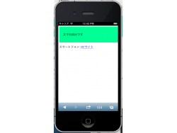 PHPレシピ3:スマートフォンとPCで振り分ける 1