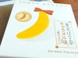 ちょっと珍しい東京ばな奈の「キャラメル味」