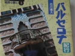 ガウディ建築を押さえた旅行本「バルセロナ紀行」