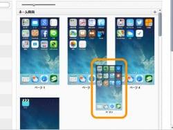 iTunesでiPhoneのホーム画面を整理しよう